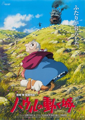 Hauru no ugoku shiro - Japanese Movie Poster (thumbnail)