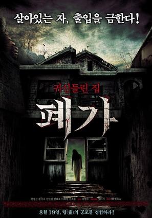 Pyega - South Korean Movie Poster (thumbnail)