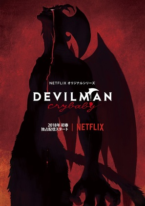 """""""DEVILMAN: crybaby"""" - Japanese Movie Poster (thumbnail)"""