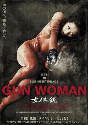 Gun Woman - Japanese Movie Poster (thumbnail)