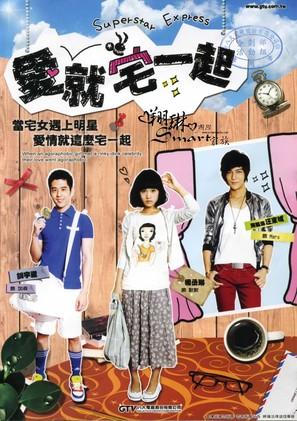 """""""Ai jiu zhai yi qi"""" - Taiwanese Movie Poster (thumbnail)"""