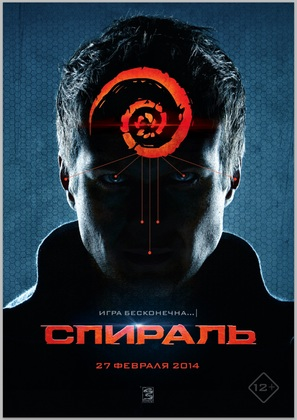 Spiral - Russian Movie Poster (thumbnail)