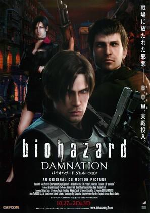Biohazard: Damnation - Japanese Movie Poster (thumbnail)