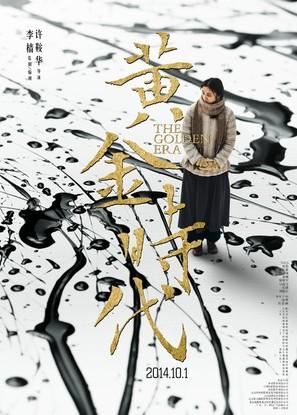 Huang jin shi dai - Chinese Movie Poster (thumbnail)