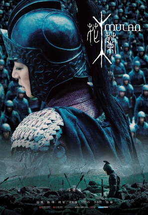 Hua Mulan - Chinese Movie Poster (thumbnail)