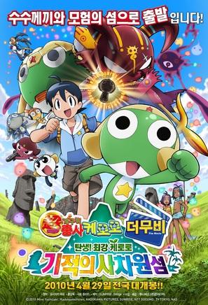 Chou gekijôban Keroro gunsô: Tanjou! Kyuukyoku Keroro - Kiseki no jikuujima de arimasu!! - South Korean Movie Poster (thumbnail)
