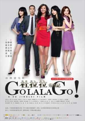 Du Lala sheng zhi ji - Chinese Movie Poster (thumbnail)