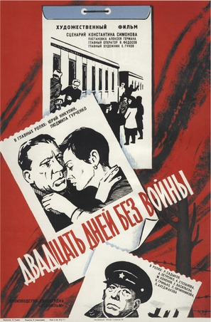 Dvadtsat dney bez voyny - Russian Movie Poster (thumbnail)