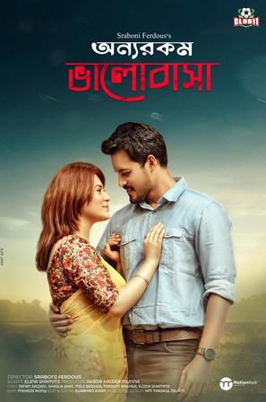 Onnorokom Valobasha - Indian Movie Poster (thumbnail)