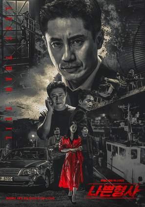 """Nabbeun Hyeongsa"" - South Korean Movie Poster (thumbnail)"