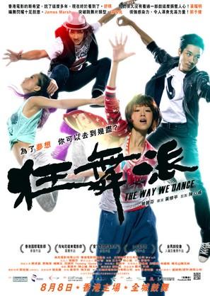 The Way We Dance - Hong Kong Movie Poster (thumbnail)
