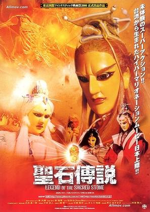 Sheng shi chuan shuo - Japanese poster (thumbnail)