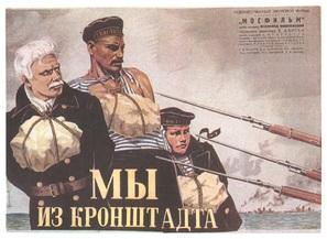 My iz Kronshtadta - Russian Movie Poster (thumbnail)