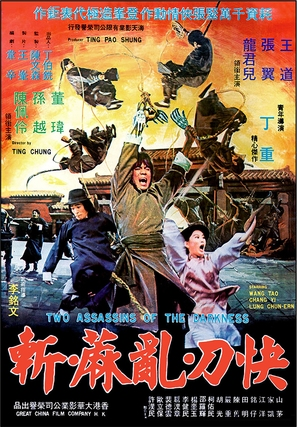Kuai dao luan ma zhan - Hong Kong Movie Poster (thumbnail)