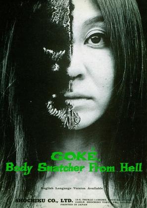 Kyuketsuki Gokemidoro - Movie Poster (thumbnail)