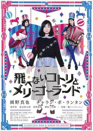 Tobenai kotori to merîgôrando - Japanese Movie Poster (thumbnail)