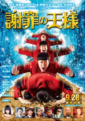 Shazai no ohsama - Japanese Movie Poster (thumbnail)