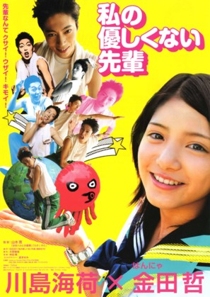 Watashi no yasashikunai senpai - Japanese Movie Poster (thumbnail)