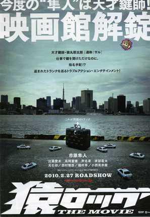 Saru lock - Japanese Movie Poster (thumbnail)