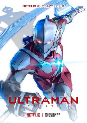 """Ultraman"" - Japanese Movie Poster (thumbnail)"