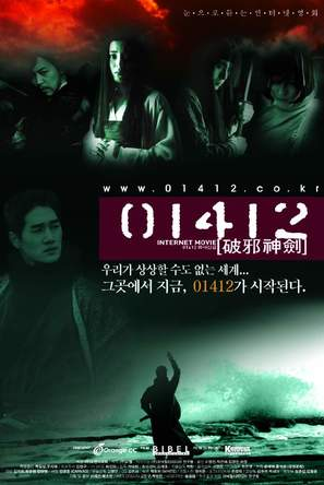 01412 pasasingeum - South Korean poster (thumbnail)
