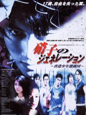 Young And Dangerous The Prequel - Japanese poster (thumbnail)