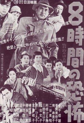 Hachijikan no Kyofu