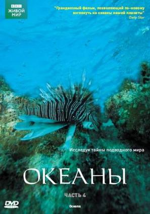"""Oceans"" - Russian Movie Cover (thumbnail)"