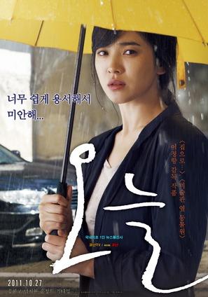 O-neul - South Korean Movie Poster (thumbnail)