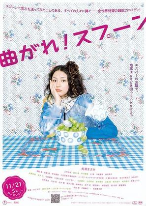 Magare! Supûn - Japanese Movie Poster (thumbnail)