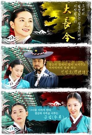 """""""Dae Jang-geum"""" - Japanese Movie Poster (thumbnail)"""