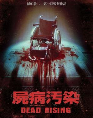Dead Rising - Hong Kong Movie Cover (thumbnail)