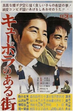 Kyûpora no aru machi - Japanese Movie Poster (thumbnail)