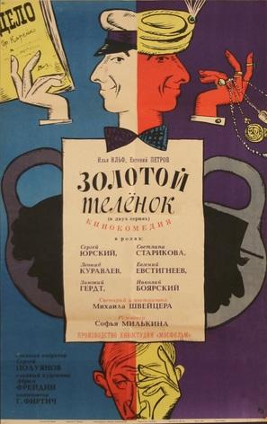 Zolotoy telyonok - Russian Movie Poster (thumbnail)