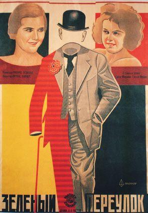 Die Rothausgasse - Russian Movie Poster (thumbnail)