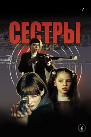 Syostry - Russian Movie Poster (thumbnail)