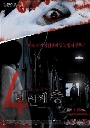 Nebeonjjae cheung - South Korean Movie Poster (thumbnail)