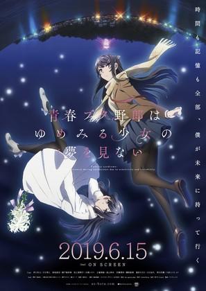 Seishun Buta Yaro wa Yumemiru Shoujo no Yume wo Minai - Japanese Movie Poster (thumbnail)