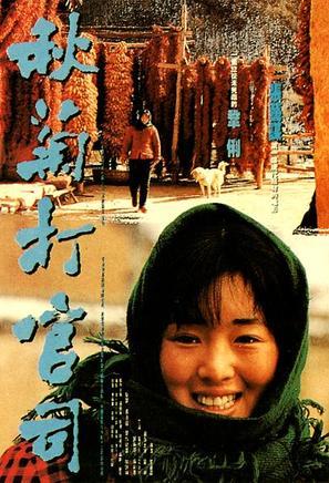 Qiu Ju da guan si - Chinese Movie Poster (thumbnail)