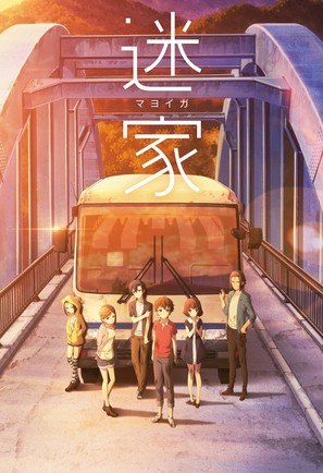 """""""Mayoiga"""" - Japanese Movie Poster (thumbnail)"""