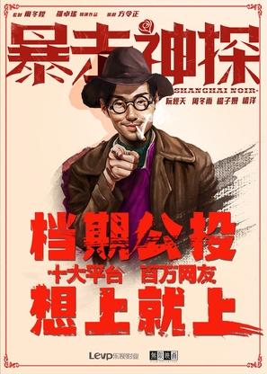 Shanghai Noir - Chinese Movie Poster (thumbnail)