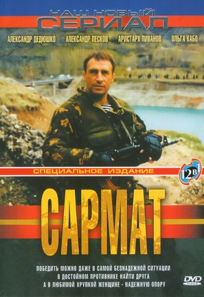 """Sarmat"" - Russian Movie Cover (thumbnail)"