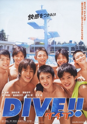 Dive! - Japanese poster (thumbnail)