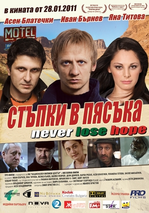 Stapki v pyasaka - Bulgarian Movie Poster (thumbnail)