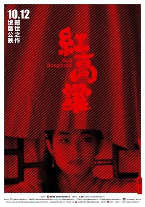 Hong gao liang - Chinese Movie Poster (thumbnail)