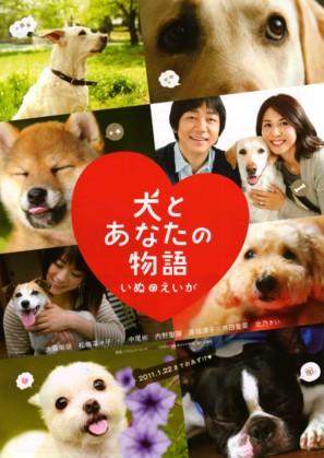 Inu to anata no monogatari: Inu no eiga - Japanese Movie Poster (thumbnail)