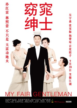 My Fair Gentleman - Chinese Movie Poster (thumbnail)