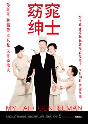 My Fair Gentleman - Chinese Movie Poster (thumbnail)