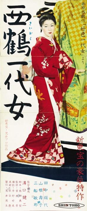 Saikaku ichidai onna - Japanese Movie Poster (thumbnail)