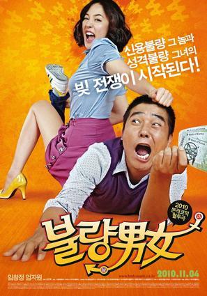 Sa-rang-eun Bit-eul Ta-go - South Korean Movie Poster (thumbnail)